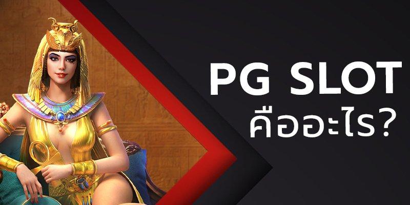 pgslot คืออะไร?