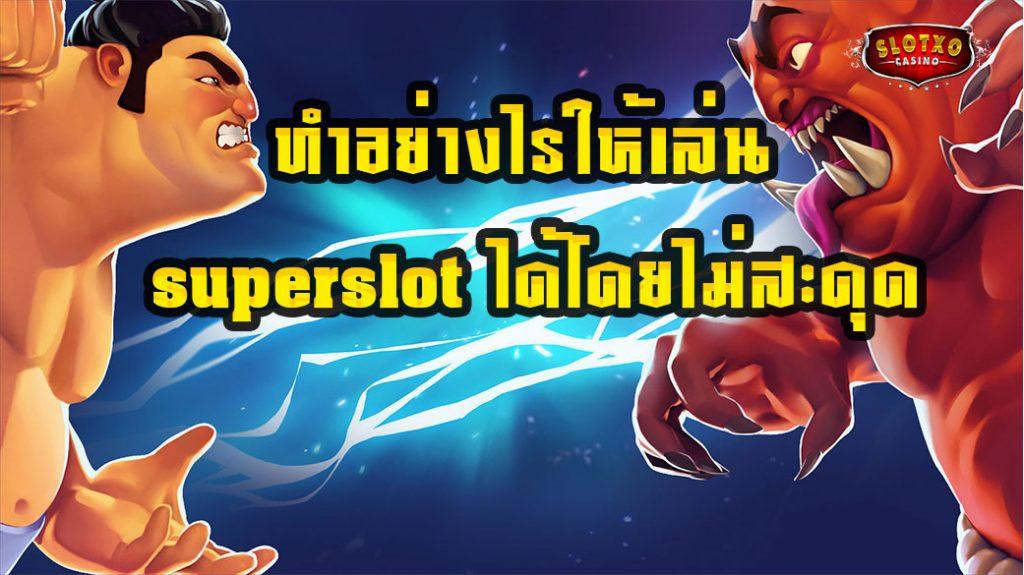 ทำอย่างไรให้เล่น-superslot-ได้โดยไม่สะดุด